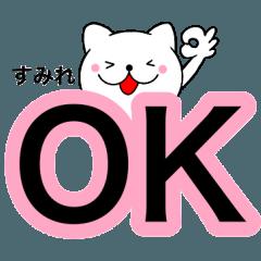 【すみれ】が使う主婦が作ったデカ文字ネコ