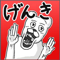 【げんき/ゲンキ】専用名前スタンプ