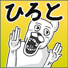 【ひろと/ヒロト】専用名前スタンプ