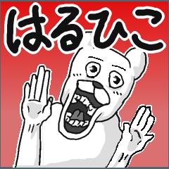 【はるひこ/ハルヒコ】専用名前スタンプ