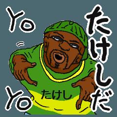 【たけし】専用名前スタンプだYO!