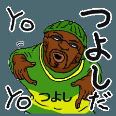 【つよし】専用名前スタンプだYO!