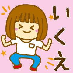 【いくえ】が使う女の子スタンプ