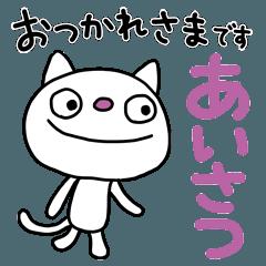 ふんわかネコ2(あいさつ編)