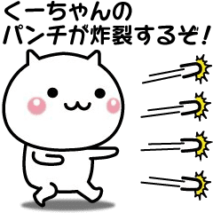 動く!くーちゃんが使いやすいスタンプ