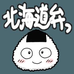 北海道弁おむすびっ