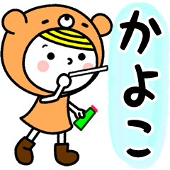 お名前スタンプ【かよこ】