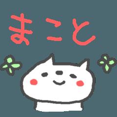 <まことさん>ねこ基本セット MAKOTO CAT