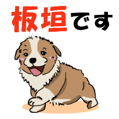 板垣さんが使う名前スタンプ・子犬イラスト