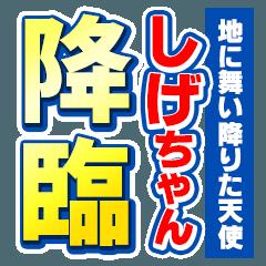 しげちゃんスポーツ新聞