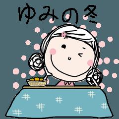 [ゆみ]ちゃん専用*名前スタンプ*冬ver.
