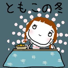[ともこ]ちゃん専用*名前スタンプ*冬ver.