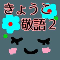 【きょうこ】が使う顔文字スタンプ敬語2