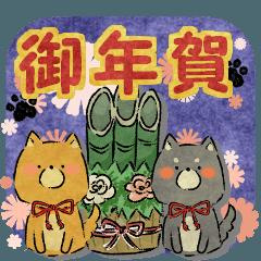 あけおめ2018!柴犬
