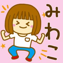 【みわこ】が使う女の子スタンプ