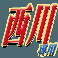 ★西川専用★シンプル文字大