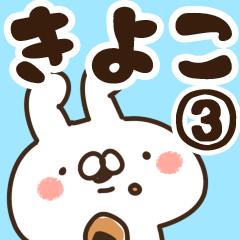【きよこ】専用3