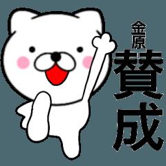 【金原】が使う主婦が作ったデカ文字ネコ