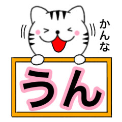 【かんな】が使う主婦が作ったデカ文字ネコ