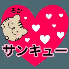 【るか】が使う主婦が作ったデカ文字ネコ