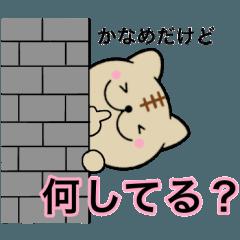 【かなめ】が使う主婦が作ったデカ文字ネコ