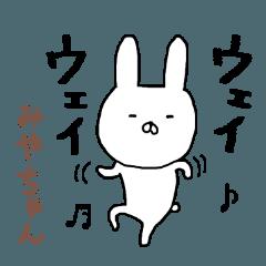 みやちゃん専用スタンプ(うさぎ)