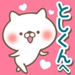 としくん LOVE【送る専用/としちゃん】