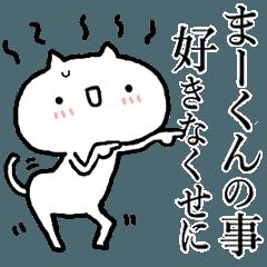 [LINEスタンプ] まーくんが使う!しこたま激しいスタンプ (1)