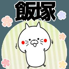 飯塚の元気な敬語入り名前スタンプ(40個入)