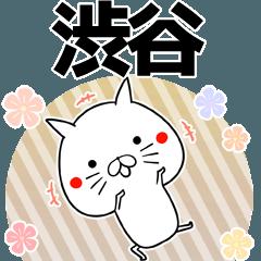 渋谷の元気な敬語入り名前スタンプ(40個入)