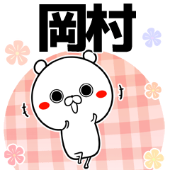 岡村の元気な敬語入り名前スタンプ(40個入)