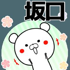 坂口の元気な敬語入り名前スタンプ(40個入)