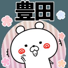 豊田の元気な敬語入り名前スタンプ(40個入)