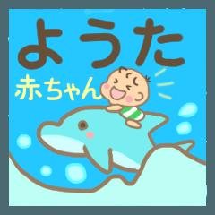 ようたくん(赤ちゃん)専用のスタンプ