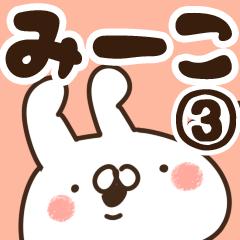 【みーこ】専用3