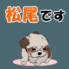 松尾さんが使う名前スタンプ・子犬イラスト