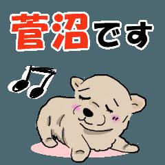 菅沼さんが使う名前スタンプ・子犬イラスト