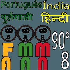 90°8 ポルトガル語。インド
