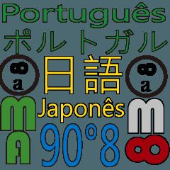 90°8 ポルトガル語。 日本語