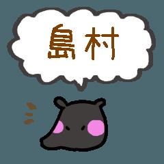 島村さんスタンプ(バクver.)