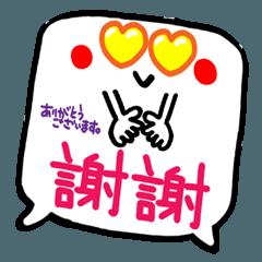 [LINEスタンプ] 感謝セット(台湾)2