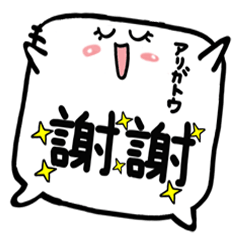 [LINEスタンプ] 【中国語】幸せのリアクション!3