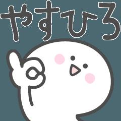 ☆★やすひろ★☆ベーシックパック