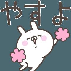 ☆★やすよ★☆ベーシックパック