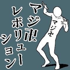 マジ卍レボリューション