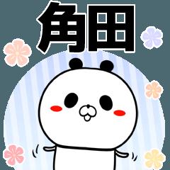 角田の元気な敬語入り名前スタンプ(40個入)