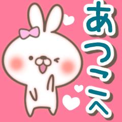 あつこ LOVE【送る専用/あっこ】