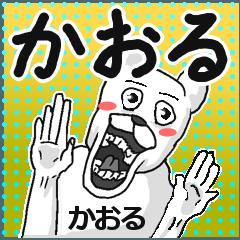 【かおる/カオル】専用名前スタンプ