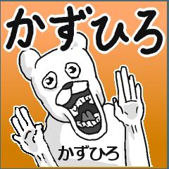 【かずひろ/カズヒロ】専用名前スタンプ