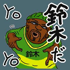 【鈴木】専用名字スタンプだYO!